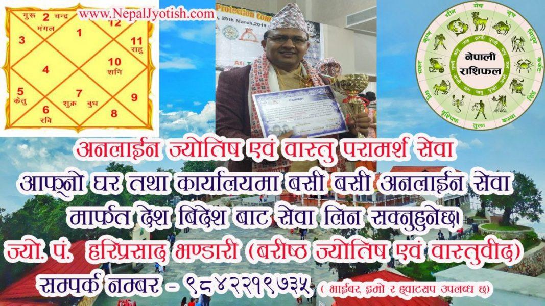 Nepali jyotish